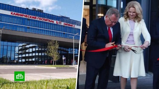 Новый хирургический корпус «Лапино-2» открылся вПодмосковье.Московская область, больницы, врачи, онкологические заболевания.НТВ.Ru: новости, видео, программы телеканала НТВ