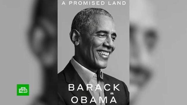 Мемуары Обамы поступят в продажу в середине ноября.Обама Барак, США, выборы.НТВ.Ru: новости, видео, программы телеканала НТВ