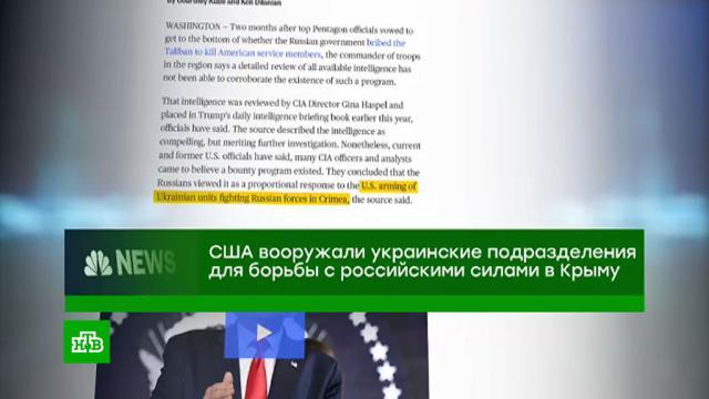 Посольство РФ потребовало объяснить репортаж NBC об «украинских подразделениях вКрыму».Крым, США, Украина, спецслужбы, телевидение.НТВ.Ru: новости, видео, программы телеканала НТВ
