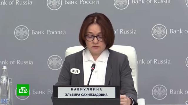 ЦБ сохранил ключевую ставку на уровне 4, 25%.Центробанк, экономика и бизнес.НТВ.Ru: новости, видео, программы телеканала НТВ