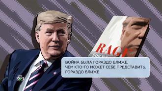 ВСША вышла книга отом, как Трампу не дали развязать Третью мировую войну.НТВ.Ru: новости, видео, программы телеканала НТВ