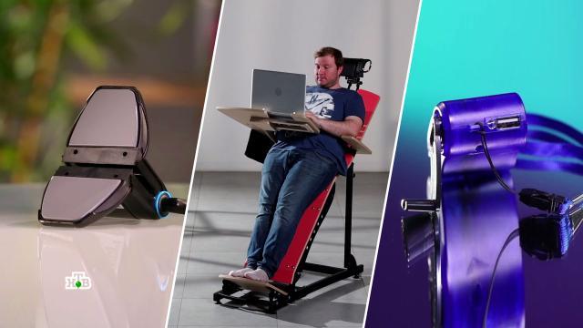 Складной мини-утюг, офисный стул-тренажер идинамо-зарядка.НТВ.Ru: новости, видео, программы телеканала НТВ