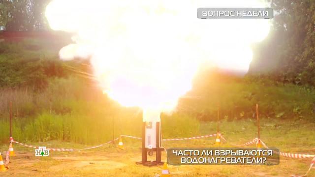 Просто бомба: можетли водонагреватель взорваться?НТВ.Ru: новости, видео, программы телеканала НТВ