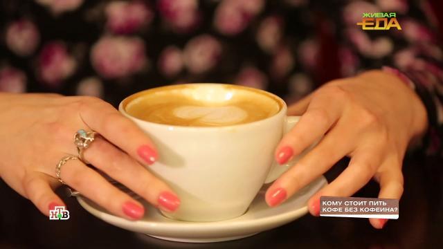 Кому стоит пить кофе без кофеина?НТВ.Ru: новости, видео, программы телеканала НТВ