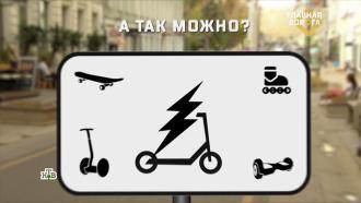 Поправки вПДД изменят правила езды на самокатах, роликах имоноколесах.НТВ.Ru: новости, видео, программы телеканала НТВ