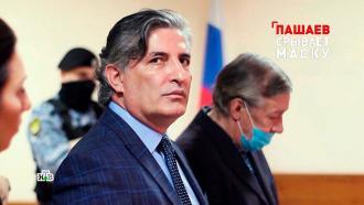 «Я буду рядом, если не закроют»: обращение Пашаева кЕфремову