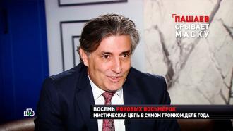 Приговор Ефремову приятно удивил адвоката Пашаева