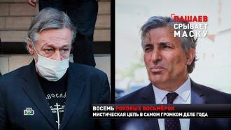 Пашаев объяснил, почему не спас Ефремова от тюрьмы