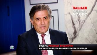 Пашаев рассказал олюдях, готовых за деньги сесть вместо Ефремова