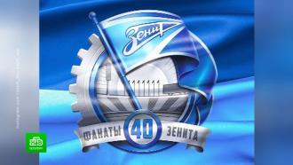 Болельщики «Зенита» отпраздновали юбилей фанатского движения ярким перформансом