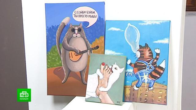 «Колдовские художники» делают ставку на котиков.Санкт-Петербург, выставки и музеи, живопись и художники, животные, кошки.НТВ.Ru: новости, видео, программы телеканала НТВ