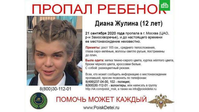 ВМоскве ищут 12-летнюю школьницу.Москва, дети и подростки, поисковые операции.НТВ.Ru: новости, видео, программы телеканала НТВ