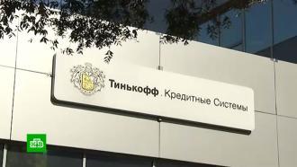 «Яндекс» договорился о покупке «Тинькофф»