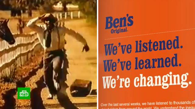 Знаменитый бренд Uncle Ben's переименовали на волне BLM.США, бренды, компании.НТВ.Ru: новости, видео, программы телеканала НТВ