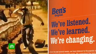 Знаменитый бренд Uncle Ben's переименовали на волне BLM