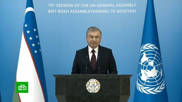 Узбекистан предложил создать кодекс об обязательствах стран впериод пандемии.ООН, Узбекистан, болезни, коронавирус, эпидемия.НТВ.Ru: новости, видео, программы телеканала НТВ
