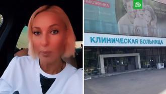 Кудрявцева перевезла перенесшую инсульт маму вМоскву