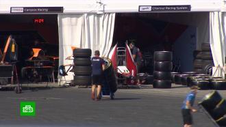 ВСочи начались тренировочные заезды российского этапа <nobr>«Формулы-1»</nobr>