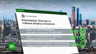 Новое наступление <nobr>COVID-19</nobr>: Москва пытается обойтись без запретов