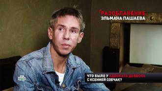 Пашаев сыграл решающую роль в истории о сексе Алексея Панина с собакой