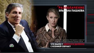 «Он сумасшедший»: Собчак внесла ясность всвои отношения сЭльманом Пашаевым