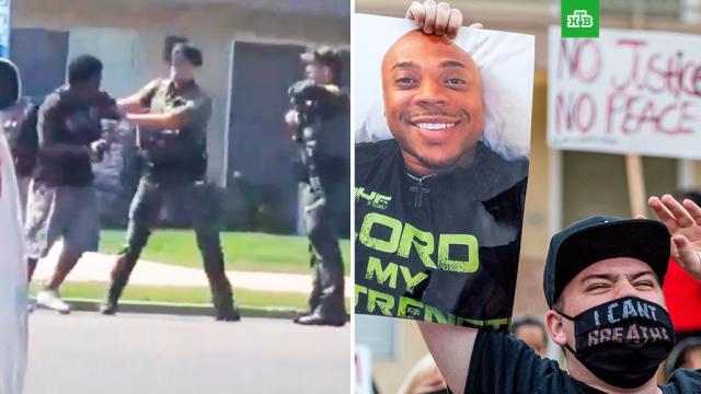 Бездомный афроамериканец был убит при сопротивлении полиции.Полицейские застрелили бездомного темнокожего американца в Калифорнии.США, беспорядки, митинги и протесты.НТВ.Ru: новости, видео, программы телеканала НТВ