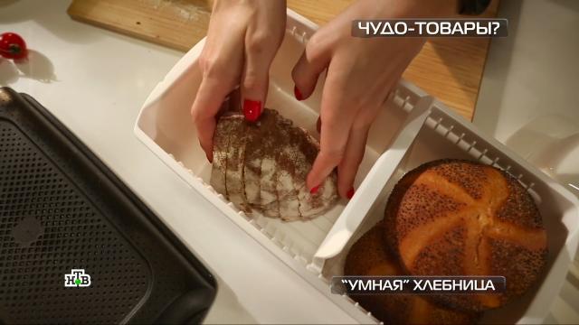 «Умная» хлебница не способна существенно продлить жизнь булок.гаджеты, еда, продукты, технологии.НТВ.Ru: новости, видео, программы телеканала НТВ