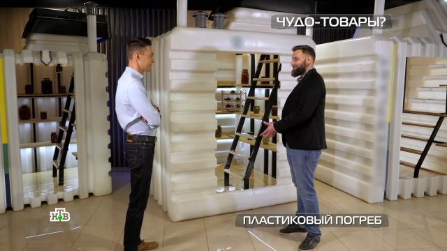 Пластиковый погреб станет инновационным решением для хранения заготовок.строительство, технологии.НТВ.Ru: новости, видео, программы телеканала НТВ