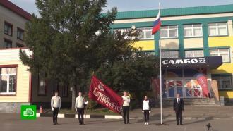 Медведева подняла флаг России на <nobr>50-летии</nobr> <nobr>«Самбо-70»</nobr>