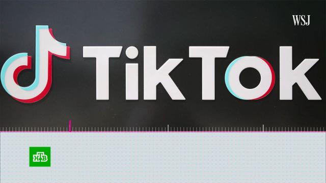 Суд заблокировал вСША запрет на скачивание TikTok.Китай, США, Трамп Дональд, компании, санкции, соцсети.НТВ.Ru: новости, видео, программы телеканала НТВ