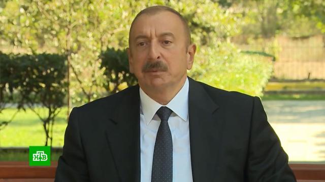 Президент Азербайджана выдвинул условие мира вНагорном Карабахе.Азербайджан, Армения, Нагорный Карабах, Путин, войны и вооруженные конфликты, территориальные споры.НТВ.Ru: новости, видео, программы телеканала НТВ