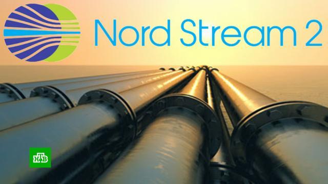 Дания разрешила эксплуатацию «Северного потока— 2».Дания, Северный поток, газопровод.НТВ.Ru: новости, видео, программы телеканала НТВ