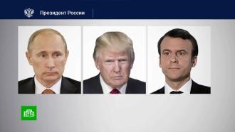 Путин, Трамп иМакрон опубликовали совместное заявление по Карабаху