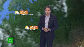 Прогноз погоды на 2октября