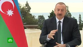 Алиев назвал переговоры сАрменией бессмысленными ипотребовал вернуть Карабах