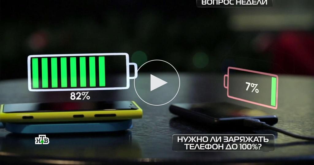 Нужноли заряжать телефон до 100%?