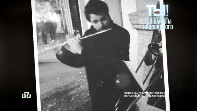В деле о раненной флейтой Данилы Козловского поклонницы появилась личная тайна.Санкт-Петербург, артисты, суды, театр.НТВ.Ru: новости, видео, программы телеканала НТВ
