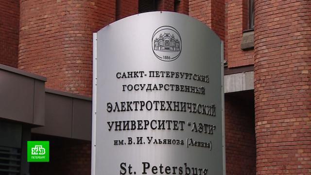 Электротехнический университет вПетербурге уходит на удаленку.Санкт-Петербург, вузы, коронавирус, образование, эпидемия.НТВ.Ru: новости, видео, программы телеканала НТВ