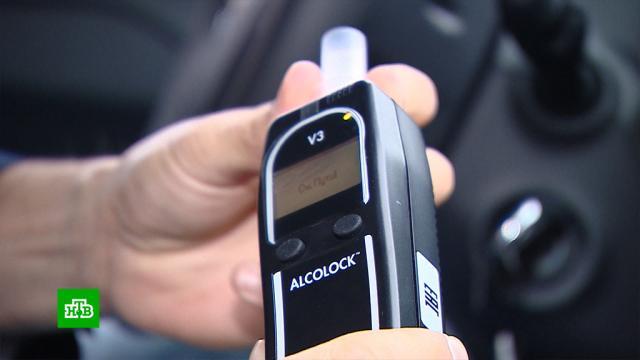 Трезвый подход: алкозамки не позволят пьяным ездить за рулем.автомобили, алкоголь, пьяные.НТВ.Ru: новости, видео, программы телеканала НТВ