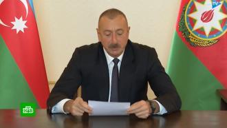 Алиев: мы даем Армении последний шанс