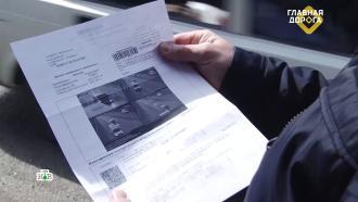Странные дорожные штрафы: поможетли их обжаловать новый закон.НТВ.Ru: новости, видео, программы телеканала НТВ