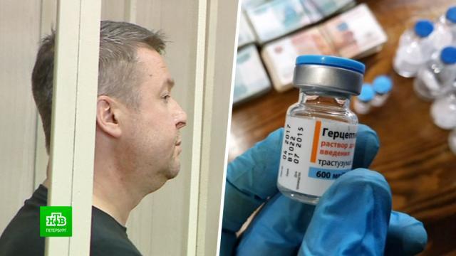 ВПетербурге арестованы мошенники, похищавшие лекарства для лечения онкобольных.Санкт-Петербург, аресты, мошенничество, онкологические заболевания, суды, хищения.НТВ.Ru: новости, видео, программы телеканала НТВ