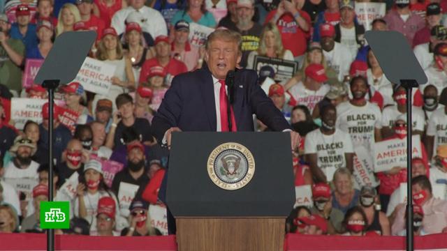 Трамп на предвыборном митинге бросил втолпу медицинские маски изахотел всех расцеловать.США, Трамп Дональд, коронавирус.НТВ.Ru: новости, видео, программы телеканала НТВ