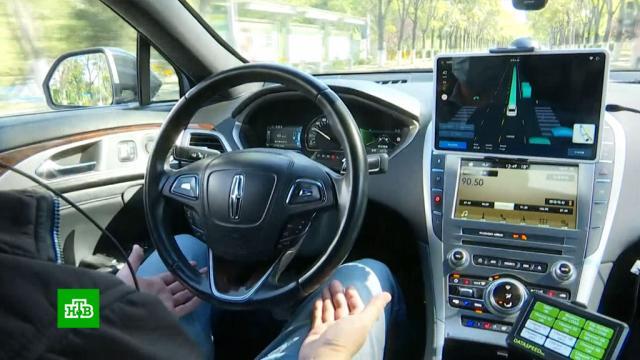 В Пекине запустили беспилотное такси.Китай, беспилотники, такси.НТВ.Ru: новости, видео, программы телеканала НТВ