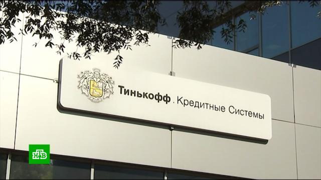 «Яндекс» и «Тинькофф» дешевеют на бирже после срыва сделки.Яндекс, банки, биржи, компании, экономика и бизнес.НТВ.Ru: новости, видео, программы телеканала НТВ