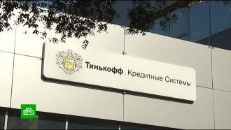 «Яндекс» и «Тинькофф» дешевеют на бирже после срыва сделки