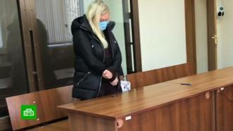 Лжекосметолога приговорили к2годам колонии после смерти пациентки