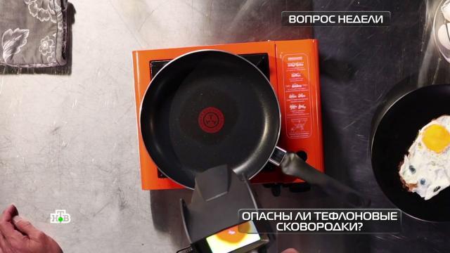 Выделяютли яд тефлоновые сковородки?НТВ.Ru: новости, видео, программы телеканала НТВ