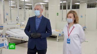 Собянин осмотрел резервный госпиталь для лечения <nobr>COVID-19</nobr>