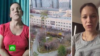 «Нас всех попортили»: пациентки пансионата для инвалидов заявили опринудительной стерилизации